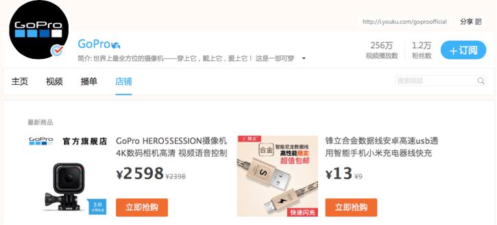 GoPro's official Youku account, linked with Alibaba e-commerce functions