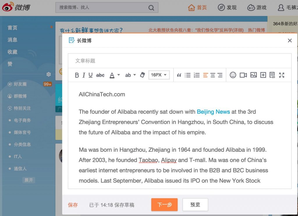 Weibo ends 140-character limit (Credit: All Tech Asia)