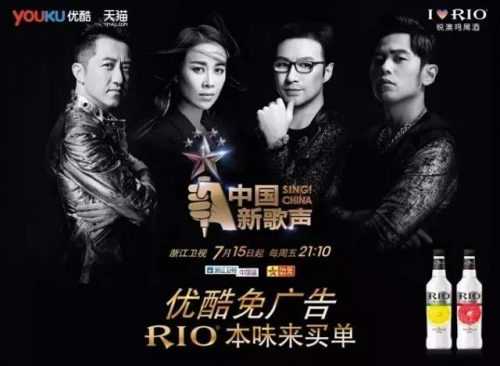 Youku and Rio partnership